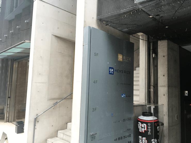 メンズリゼ心斎橋店の入り口の看板