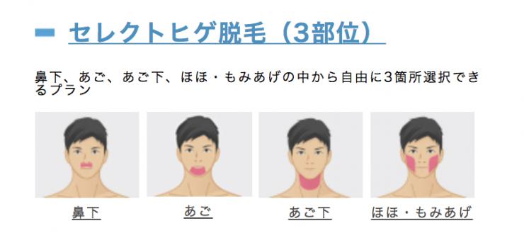 MEN'S RIZE(メンズリゼ)のセレクトヒゲ脱毛3箇所選べる