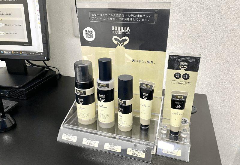 ゴリラクリニックで販売されているスキンケア商品のサンプル。