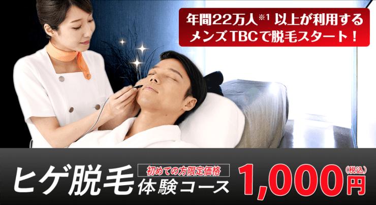 メンズTBCの1000円ヒゲ脱毛体験