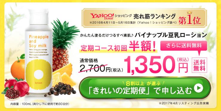 パイナップル豆乳ローション初回半額1350円