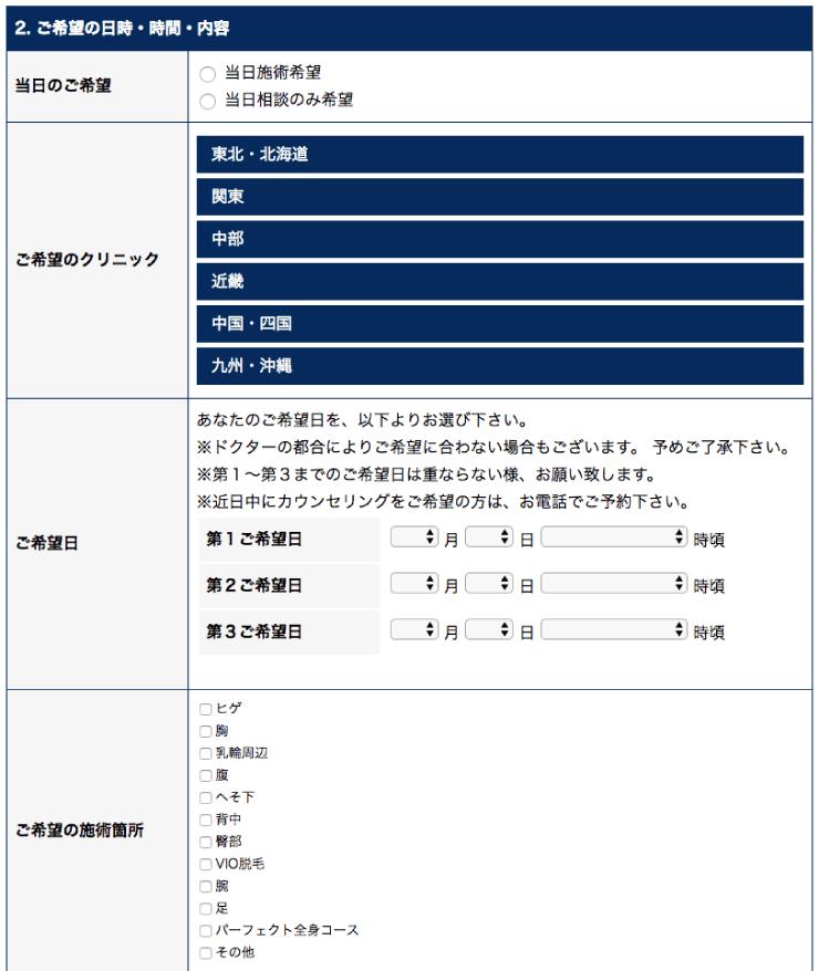 湘南美容外科の無料カウンセリング予約の流れ2
