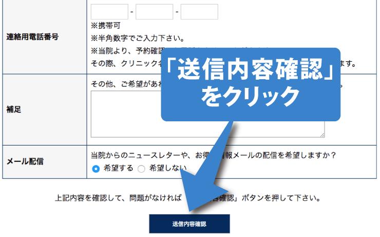 湘南美容外科の無料カウンセリング予約の流れ3