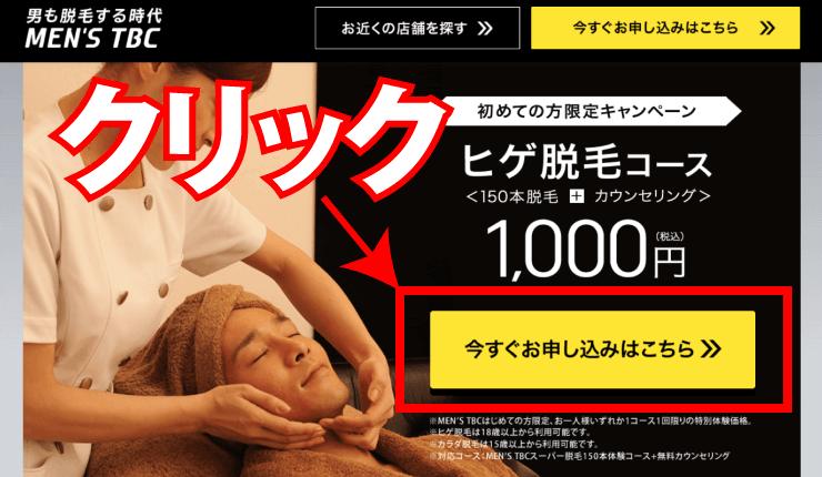 メンズTBC1000円ヒゲ脱毛体験の申し込み1