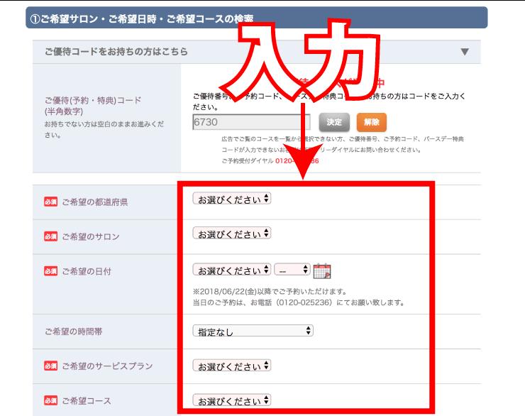 メンズTBC1000円ヒゲ脱毛体験の申し込み2