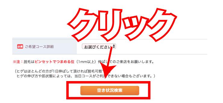 メンズTBC1000円ヒゲ脱毛体験の申し込み3