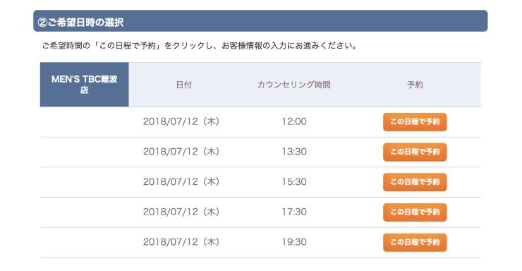 メンズTBC1000円ヒゲ脱毛体験の申し込み4