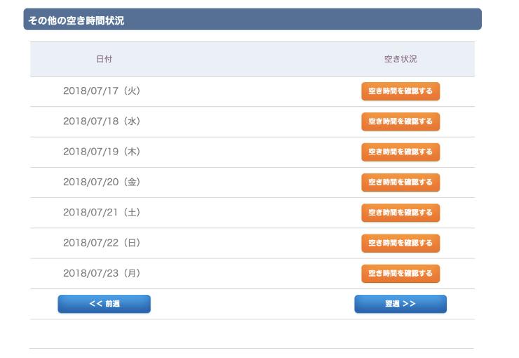 メンズTBC1000円ヒゲ脱毛体験の申し込み5