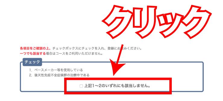 メンズTBC1000円ヒゲ脱毛体験の申し込み6