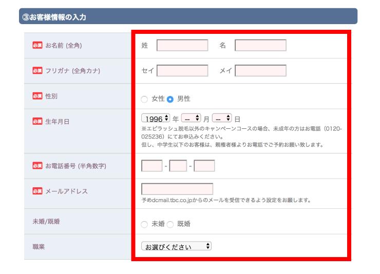メンズTBC1000円ヒゲ脱毛体験の申し込み7