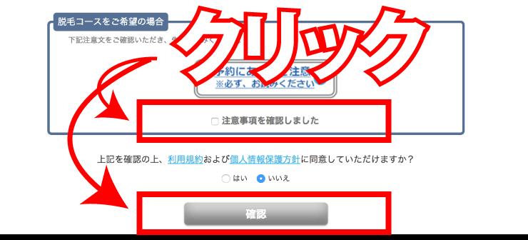メンズTBC1000円ヒゲ脱毛体験の申し込み8