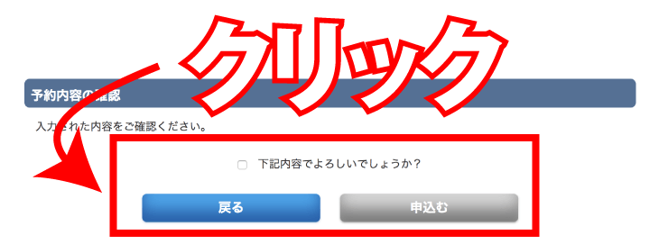 メンズTBC1000円ヒゲ脱毛体験の申し込み9