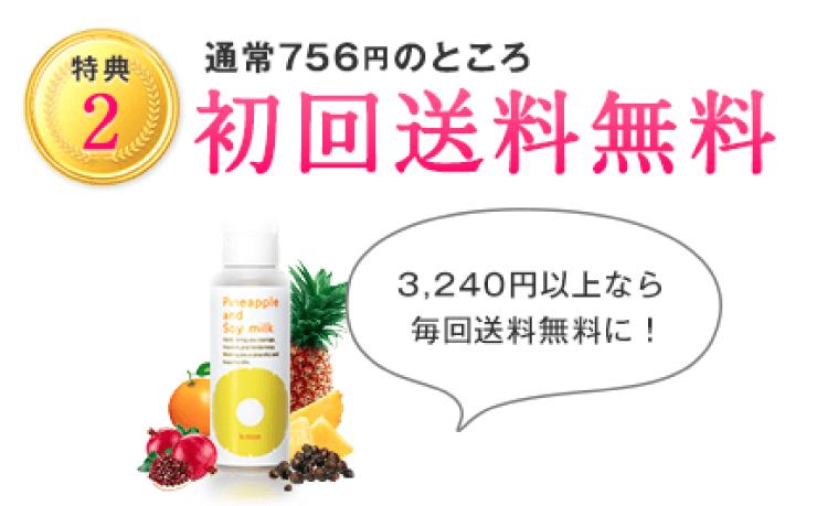 パイナップル豆乳ローションは初回の送料756円が無料