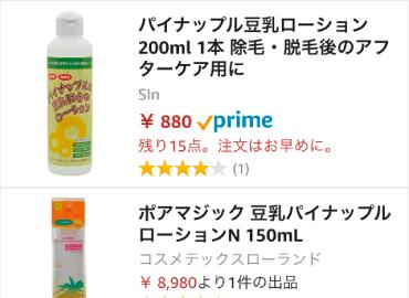 パイナップル豆乳ローションはAmazon類似品がたくさん