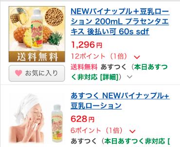 Yahoo!ショッピングにパイナップル豆乳ローションの類似品がたくさん