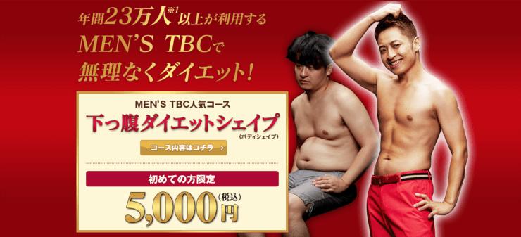 メンズTBCのボディシェイプは初回の体験が5000円
