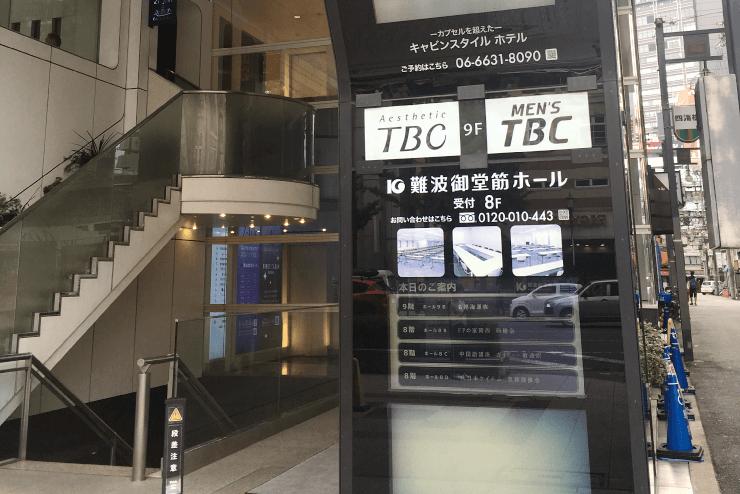 メンズTBC(メンズティービーシー)難波店の入り口外観
